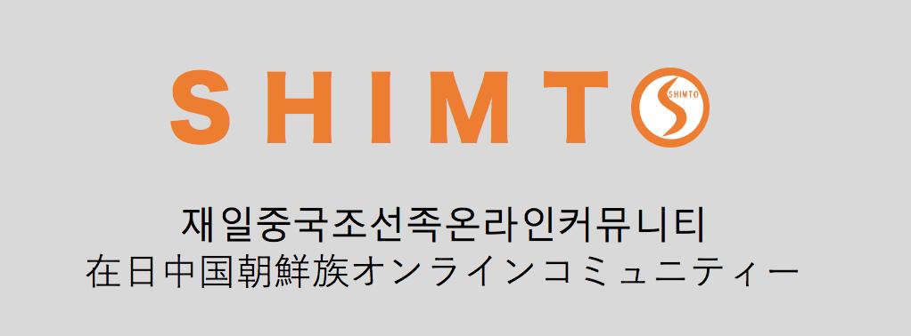 shimto-banner